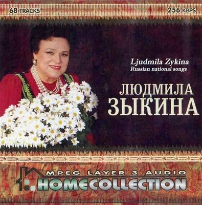 Людмила Зыкина - Russian national songs (2006)