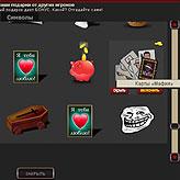Скриншот к игре Мафия